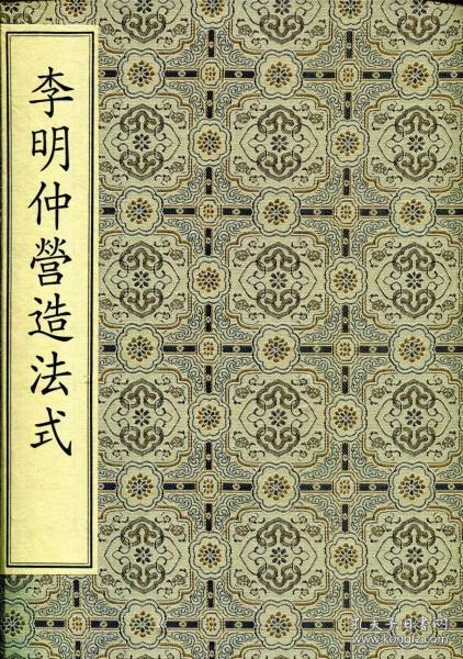 李明仲营造法式(一函八册)