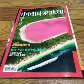 中国国家地理2013.4