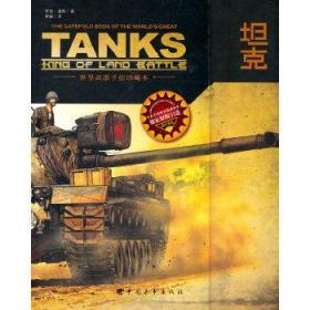 坦克(世界武器手绘珍藏本)