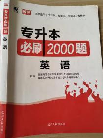 专升本必刷2000题 英语 9787519441845