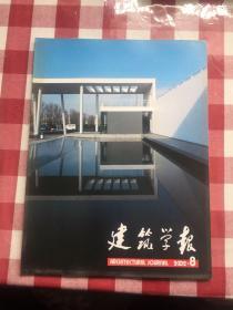 建筑学报(2000年第8期)