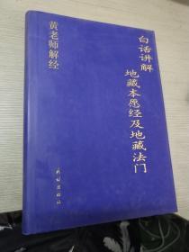 黄老师解经(东山讲堂 ): 白话讲解地藏本愿经及地藏法门