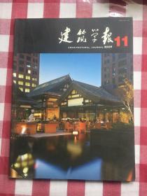 建筑学报 2009年1、2、4、7、8、9、10、11期【8本合售】