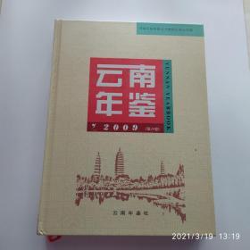 云南年鉴 【2009】