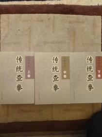 传统查拳(上中下册)全新正品   2021.3.19