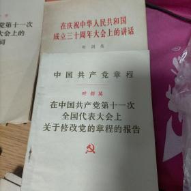 中国共产党章程,共二本,此2本的价格