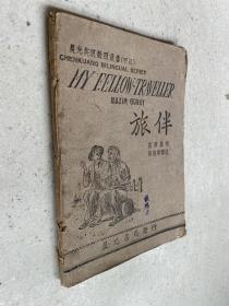 晨光英汉对照丛书(甲级):旅伴 民国版