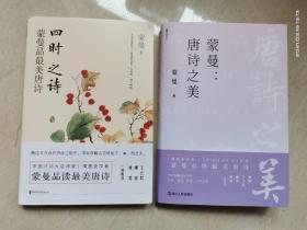 四时之诗  唐诗之美  蒙曼签名 两册都签名  两册合售