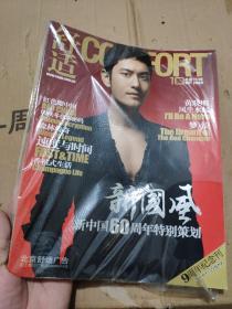 舒适 2009 10  封面 黄晓明