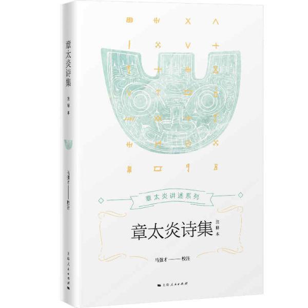 章太炎诗集(注释本)