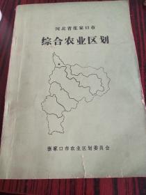 河北张家口市综合农业区划