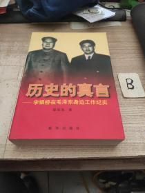 《历史的真言一李银桥在毛泽东身边工作纪实》