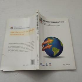 国际贸易术语解释通则2010