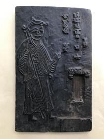 清代木雕印板:河沙男衣、河沙女衣、往生神咒、力士等图案,双面工。