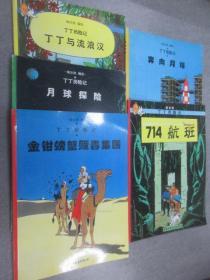 漫画 丁丁历险记(奔向月球、丁丁与流浪汉、月球探险、金钳螃蟹贩毒集团、714航班)  大16开  共5册合售