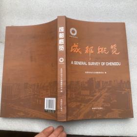 成都概览 : 2008双语版