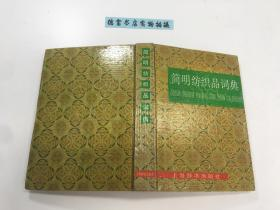 简明纺织品词典