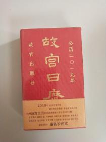 故宫日历2019年 (全新未拆封)