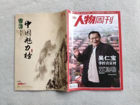 南方人物周刊  2011年11月第40期(总第278期)吴仁宝掌控首富村