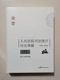 人民法院司法统计历史典籍 刑事卷二
