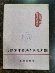 中国历史教学参考挂图《北魏末年各族人民起义图》