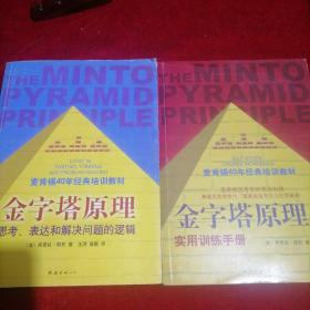金字塔原理 (1+2两册合售)