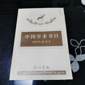 中国学术书目 2002年春季号