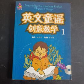 英文童谣创意教学(1)