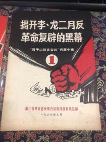 揭开李、龙二月反革命复辟的黑幕(莫干山会议专辑)  私藏品好 如图