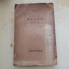 政法丛书:选举制度论(民国24年 孤本)