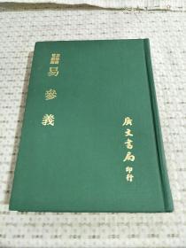 易学丛书续编:易参义 32开精装  1974年初版