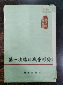 中国历史教学挂图——第一次鸦片战争形势图