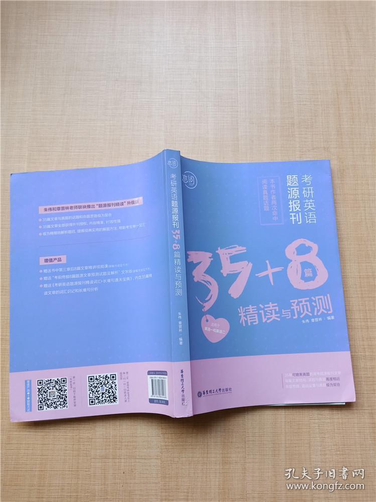 恋词 考研英语题源报刊35+8篇精读与预测【内有笔迹】
