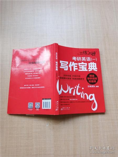 恋练有辞 考研英语 一写作宝典 全新改版【扉页有笔迹】