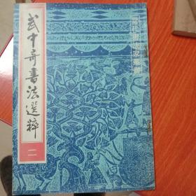 武中奇书法选粹(二)