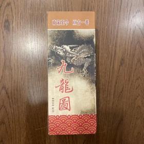 九龙图手卷(复制画) (南宋)陈容 纸本墨笔