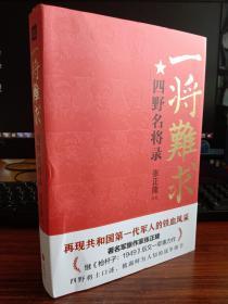 一将难求:四野名将录/张正隆/9787545543100/天地出版社/将军第四野战军列传