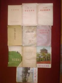 《红楼梦》是一部政治历史小说,列宁国家与革命,马克思哥达纲领批判,汉魏六朝诗论叢