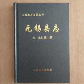 无锡地方文献丛书《无锡县志》
