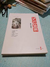 泸州作家(文学双月刊)2020年第1期总第45期