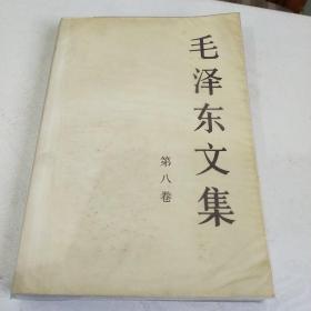 毛泽东文集(第8卷)里面有笔迹