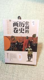 美好的社会生活·小学生阅读文库:壮阔的历史画卷(拼音版)