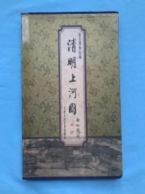 清明上河图(故宫博物院藏)