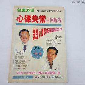 健康咨询心律失常百问解答——21世纪心血管健康工程系列丛书