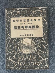 《全国商埠考察记》民国出版!无版权页、品相完美、32开平装、此书是考察一百余处商战场所-商埠-的记录!