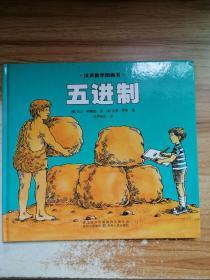 汉声数学图画书. 五进制