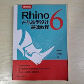 Rhino6产品造型设计基础教程