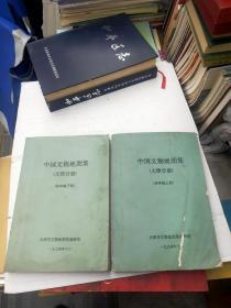 中国文物地图集.天津分册