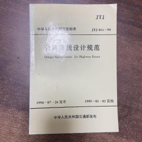 中国人民共和国行业标准JTJ011-94公路路线设计规范