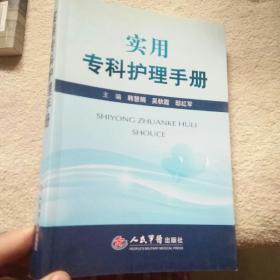 实用专科护理手册